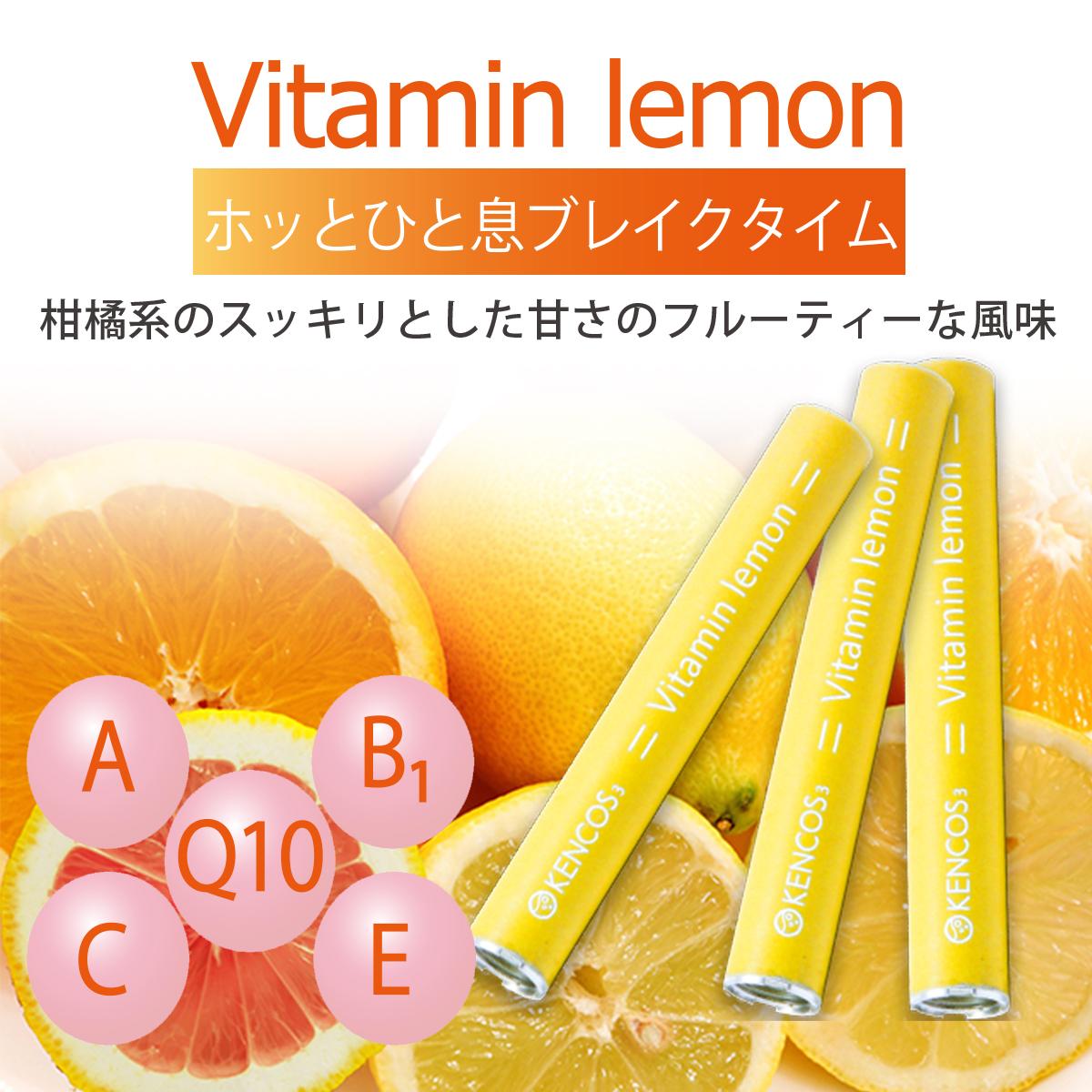 ビタミンレモン