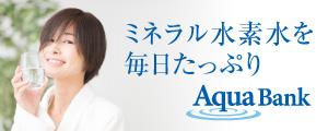 アクアバンクのミネラル水素水ウォーターサーバー ミネラル水素水を毎日たっぷり