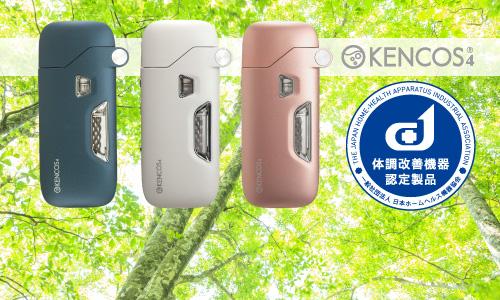 ポータブル水素ガス吸引具 KENCOS4