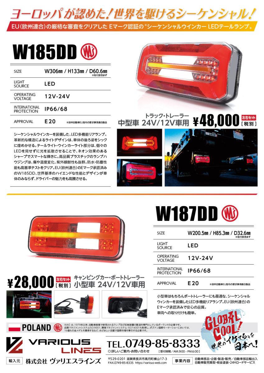 EU(欧州連合)の厳格な審査をクリアした Eマーク認証のシーケンシャルウインカー LEDテールランプ