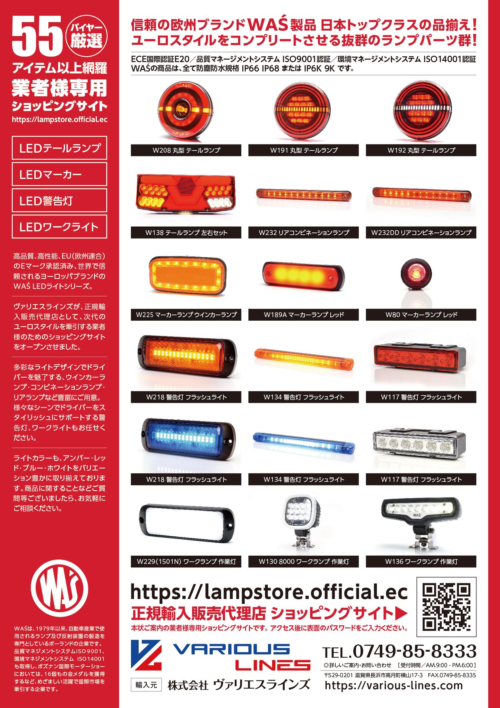 ユーロスタイルを実現させるWAS 自動車用LEDライト製品