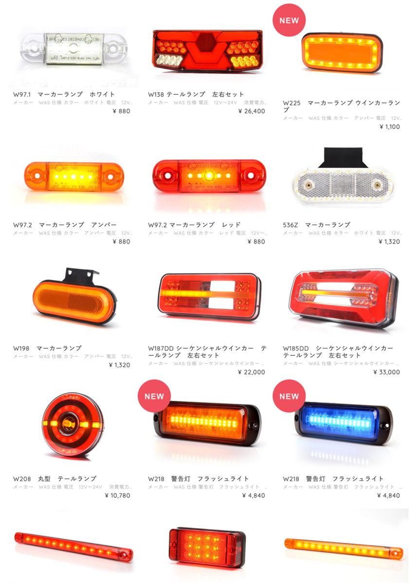 WAS-LEDテールランプ/LEDマーカー/LED警告灯/LEDワークライトショッピングサイト02